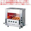 ガス赤外線同時両面焼グリラー ニュー武蔵 SGR-N65(中型)13A【厨房館】【 焼き物器 グリラー 】【メーカー直送/代金引換決済不可 】