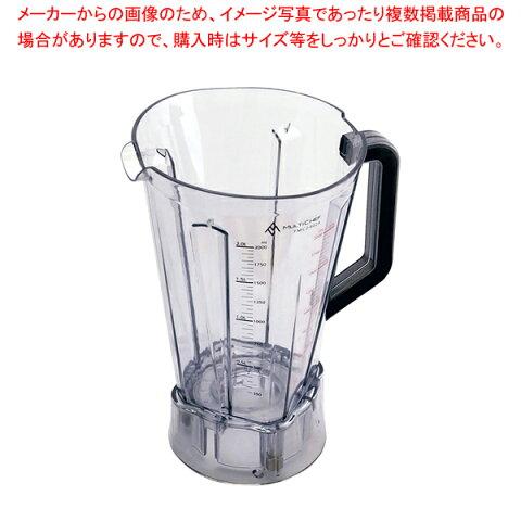 ブレンダー MC-2000BLR用 ブレンダーボトルR 【厨房館】