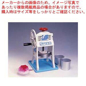スワン ミニ手動式氷削機 小さな南極【 かき氷器 】 【厨房館】