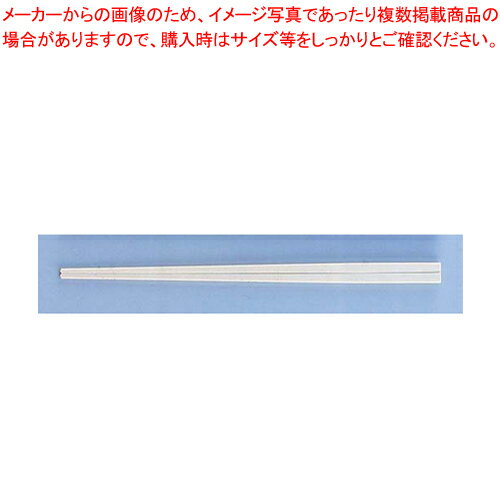 ニューエコレン中華箸 ノーマル 25cm アイボリー(50膳入)【 キッチン小物 箸 】 【厨房館】