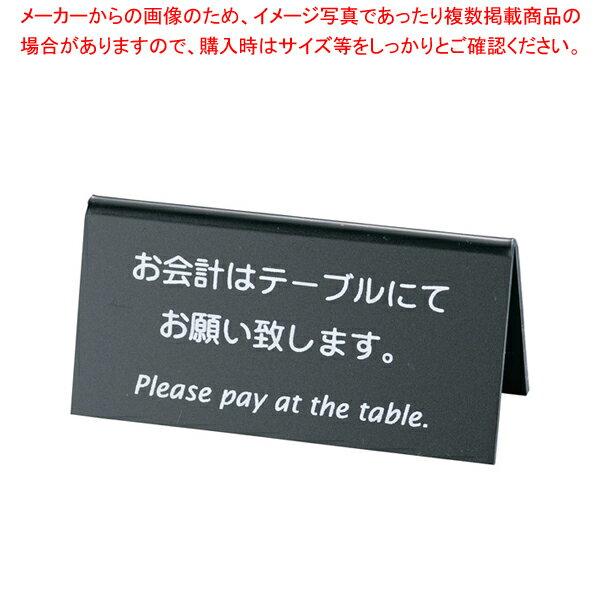 えいむ 山型お会計テーブルスタンド LI-9J (両面) 黒【 Aim【 えいむ 】 伝票立て 】 【厨房館】