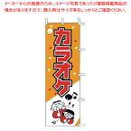 のぼり J99-602 カラオケ 【厨房館】