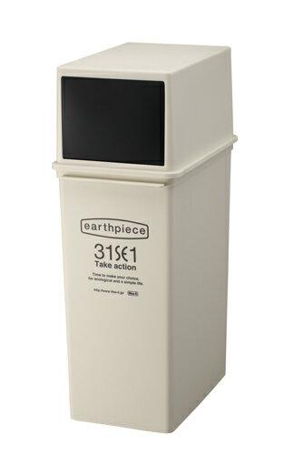 ゴミ箱 フロントオープンダスト 深型 earthpiece(アースピース) アイボリー【厨房館】