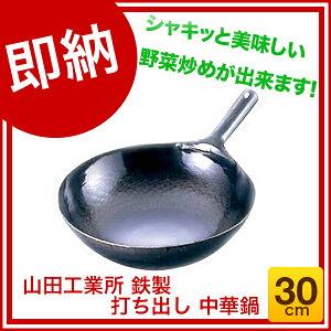 鉄 打出片手中華鍋(板厚1.2mm) 30cm