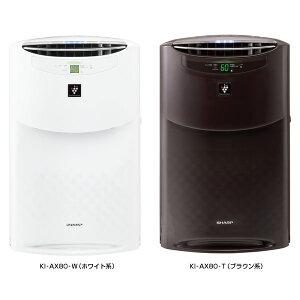 【送料無料】SHARP/シャープ 加湿空気清浄機 KI-AX80※高濃度プラズマクラスター25000搭載