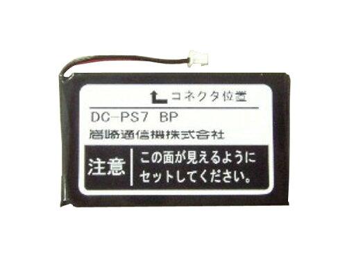 新品★IWATSU/岩崎通信機 デジタルコードレス PS7用電池パック DC-PS7 BP