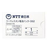 NTT コードレスホン用電池パック コードレスホン電池パック-062★純正品★