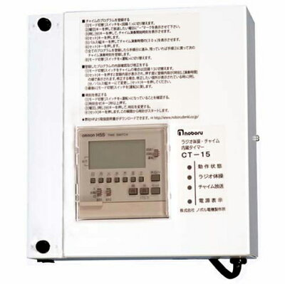 【送料無料】noboru/ノボル電機 ラジオ体操・チャイム内蔵タイマー CT-15