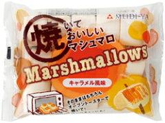 MY 焼いておいしいマシュマロ(キャラメル風味) 100g