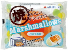 MY 焼いておいしいマシュマロ(バニラ風味) 100g