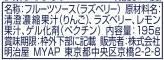 MYフルーツソース果実ぷちぷちラズベリーソース195g