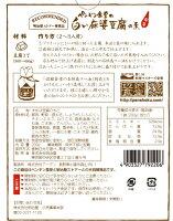 石垣島ペンギン食堂の白い麻婆豆腐の素中辛(2〜3人前)