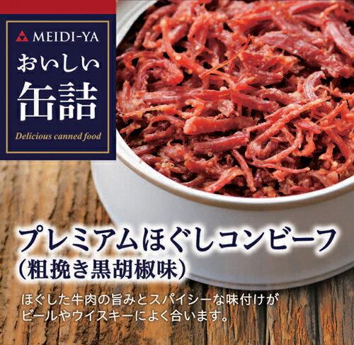 明治屋『おいしい缶詰 プレミアムほぐしコンビーフ(粗挽き黒胡椒味)』