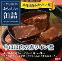 MYおいしい缶詰 牛ほほ肉の赤ワイン煮 90g