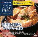 MYおいしい缶詰 国産金目鯛のブイヤベース風(宮城県産天然金目鯛使用) 85g(送料別)