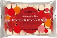 MY ダージリンティーマシュマロ(インド産ダージリン紅茶使用) 110g