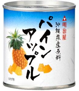 産地限定 国産フルーツ缶詰シリーズ 沖縄県産 パインアップル