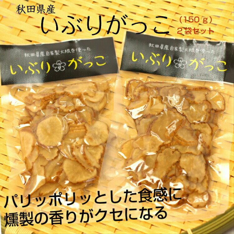漬け物, たくあん漬け  (150g)2