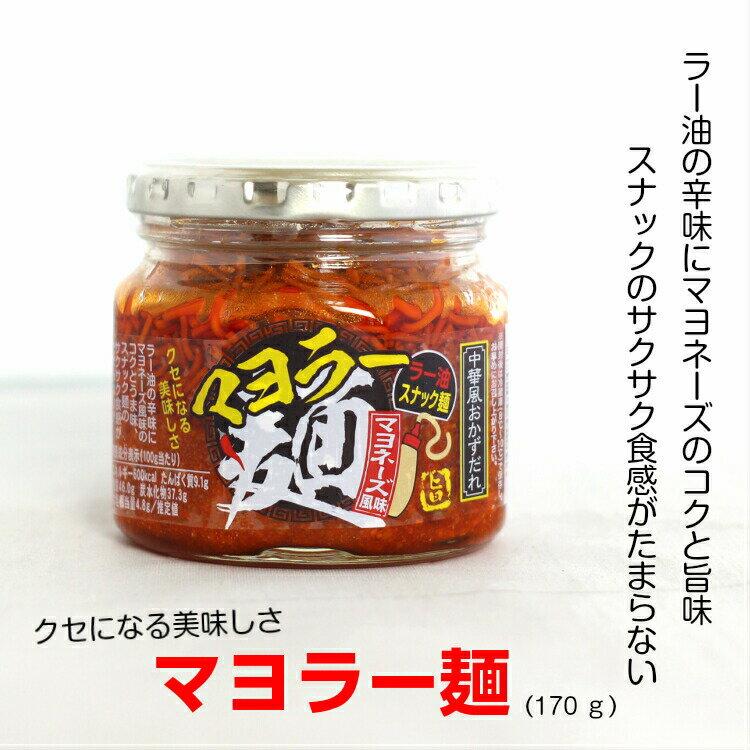 中華調味料, 辣油・ラー油 170g