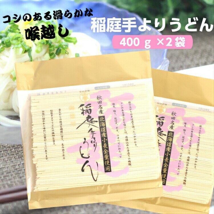 麺類, うどん  400g 2
