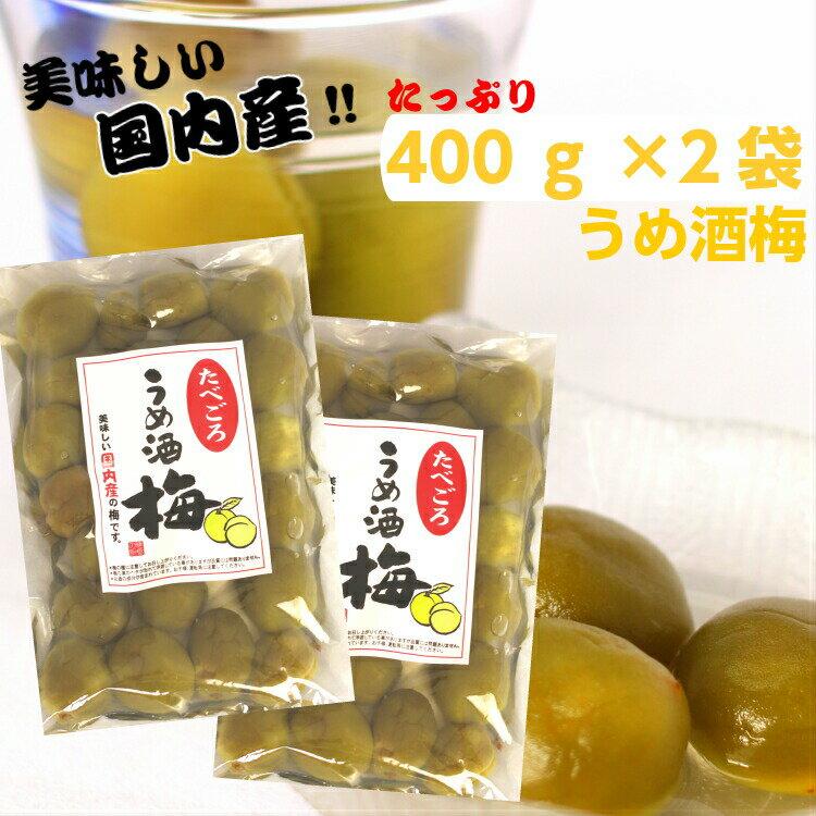 フルーツ・果物, 梅 400g2