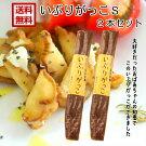 【送料無料】秋田の郷土料理いぶりがっこスライス2袋セット(150g×2)