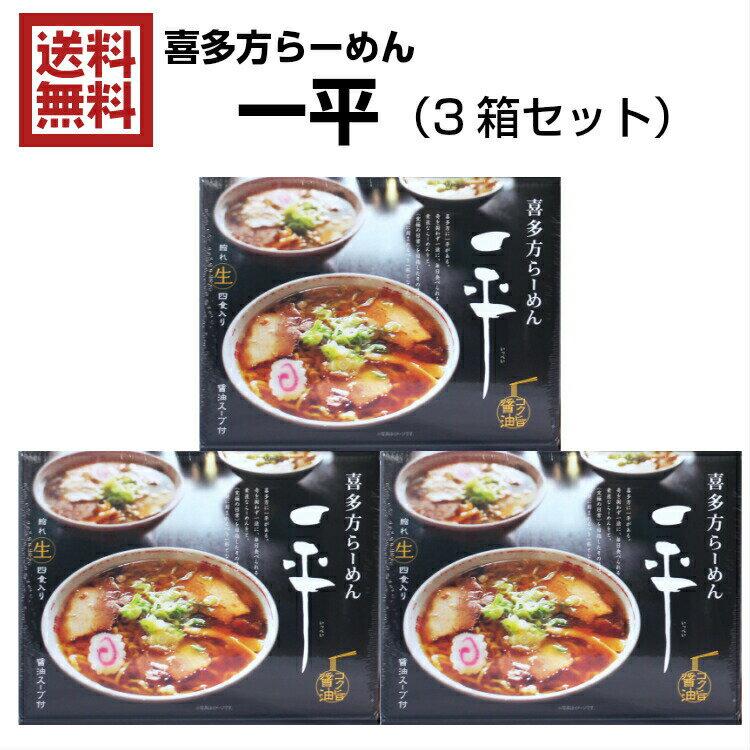 麺類, ラーメン 3 4