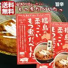 福島の柔っこいもつ煮だべしたっ旨辛(150g)国産白モツ使用もつモツもつ煮モツ煮醤油すごもり自炊自宅ご飯レトルトレトルト食品ストック非常食バーベキューキャンプまざっせこらっせ