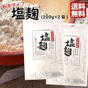 1000円ポッキリ 送料無料塩麹 粉末タイプ(200g) 2