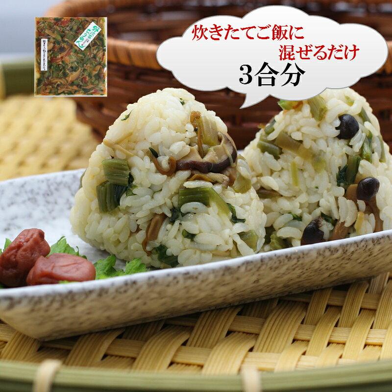 料理の素, 炊き込みご飯の素 3!!