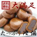 【送料無料】【訳あり 黒糖まんじゅう(12個入)】アウトレット お徳用 茶菓子 和菓子