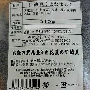 【送料無料】おくやの花嫁甘納豆・2袋セットがお買い得の送料無料1080円。株式会社郡山銘販。