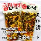 【送料無料】天神漬国産原料使用2袋セットで1200円。きゅうり、人参、割干大根を、生姜と唐辛子、昆布と胡麻で漬込みました。ご飯のお供にも、お茶うけにもピッタリです。