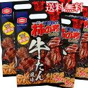 【送料無料】東北限定 亀田の柿の種 牛たん風味 5袋入り×5...