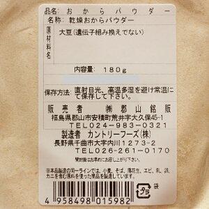 【送料無料】【おからパウダー(180g)】2袋セットおからパウダーダイエット糖質制限粉末乾燥おからパウダー美容健康