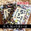 【送料無料】TVで紹介され、リピーター続出!豆菓子 2袋セッ...