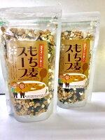 【送料無料】もち麦スープ・2袋セット1080円・食物繊維たっぷりの話題のもち麦がお手軽なスープになりました。株式会社郡山銘販