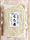 【送料無料】おいしいもち麦(300g)2袋セット・話題のもち麦がお得な送料無料で登場です。株式会社郡山銘販