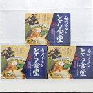 白河ラーメンとら食堂『元祖とら系』醤油味・三食入スープ付1080円。5000円以上お買い上げで送料無料。株式会社郡山銘販。