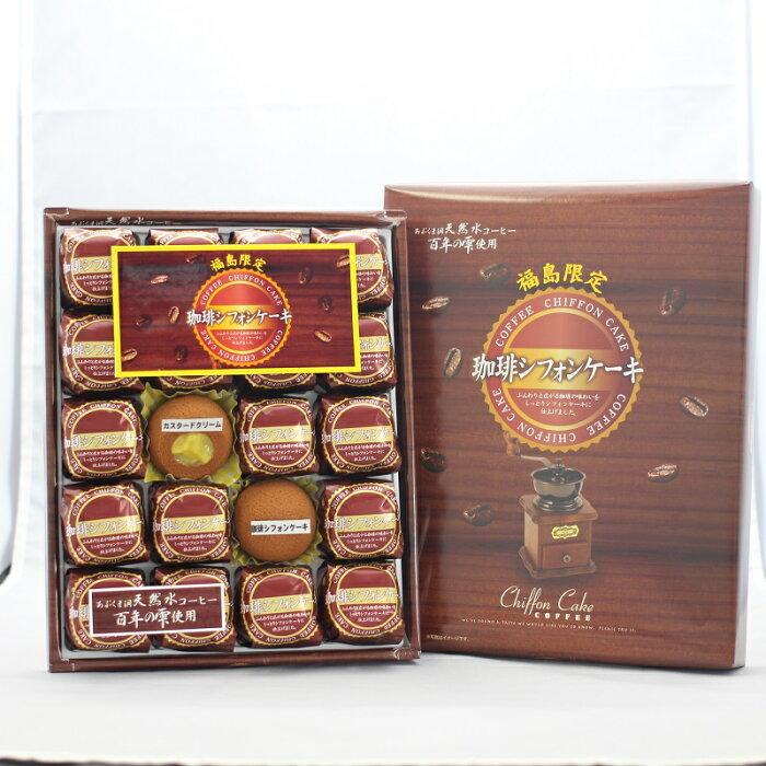 珈琲シフォンケーキ (20個入)コーヒー シフォンケーキ ケーキ 天然水 まざっせこらっせの商品5000円以上お買い上げで送料無料です。 お土産 バレンタイン