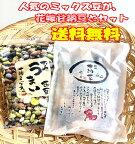 【送料無料】おくや10種ミックスうまい豆花嫁甘納豆セット・人気のおくや商品が、2種類セットで、1080円。株式会社郡山銘販