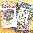 【送料無料】TVで紹介され、リピーター続出!豆菓子2袋セットおくや10種ミックスうまい豆