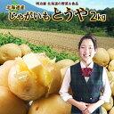 じゃがいも 送料無料 2kg とうや 北海道産 羊蹄山麓産 M〜L サイズ混み ジャガイモ 芋 トウヤ 野菜ギフト 野菜 混みとうや