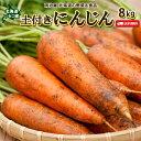にんじん 送料無料 8kg S-Lサイズ混み 北海道産 ニセコ産 低農薬栽培 土付き発送 人参 ニンジンジュース