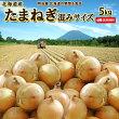 たまねぎ5kg送料無料北海道産蘭越産S〜Lサイズサイズ混み玉ねぎタマネギポリフェノールサラダ