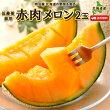 【送料無料】北海道ニセコ産赤肉メロン2玉2.5kg以上