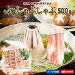 うまいとん送料無料北海道千歳産う米豚しゃぶしゃぶ用バラ肉500gギフト送料込み豚肉北海道産肉専門店サンビーム食品札幌肉ギフト