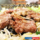 味付ジンギスカン 1kg 送料無料 500g×4袋 羊 ラム ギフト 送料込み 肉専門店 サンビーム食品 焼き肉ギフト