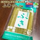 ふき 水煮 150g×3袋でお届け♪ 北海道産 天然 山菜 そのまますぐに使える♪ 冷蔵便 無添加