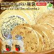 南部せんべい煎餅あげ天ごま13枚入り×3袋協和製菓老舗の味わい北海道産小麦粉使用